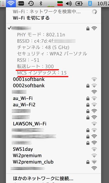 図2 OS XにおけるWi-Fiのデータレート確認画面