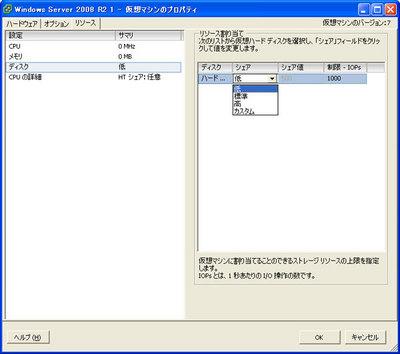 図1 ディスクI/Oコントロールの設定画面。仮想マシンごとに設定を行う。