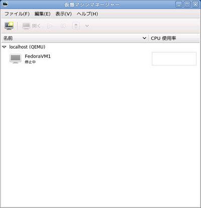 図1 仮想マシンマネージャーのメイン画面