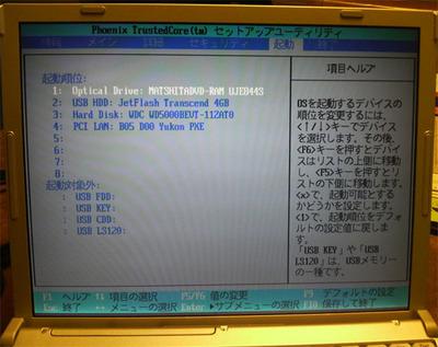 図2 BIOSではUSB HDDとして認識した