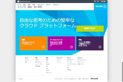 図1 Windows Azureオフィシャルサイト