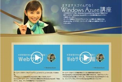 図1 杉原杏璃の『Windows Azure 講座』もCHECK!!