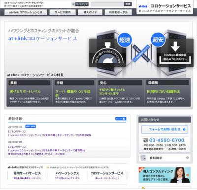 『at+linkコロケーションサービス』の専用ホームページ
