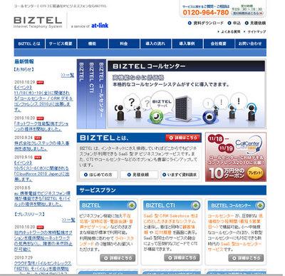 『BIZTEL』の専用ホームページ