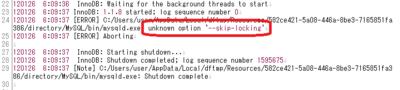 図3 unknown option '--skip-locking'でMySQLが起動しない