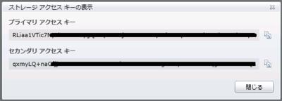 図4 ストレージアクセスキーの表示
