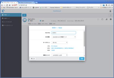 新たに物理サーバーを追加しているところ。OSや物理サーバーのタイプ,IPアドレスの設定などを行うだけで,簡単に物理サーバーを追加することができる