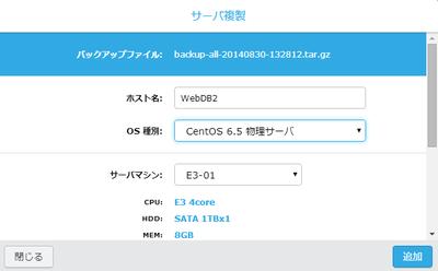 バックアップファイルの「サーバ複製」ボタンをクリックすると,このダイアログが表示されるので,複製するサーバーのスペックを指定する