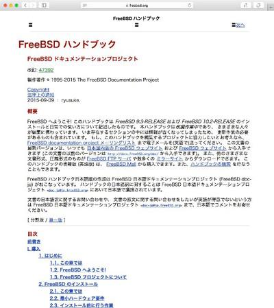図2 FreeBSD Handbook邦訳
