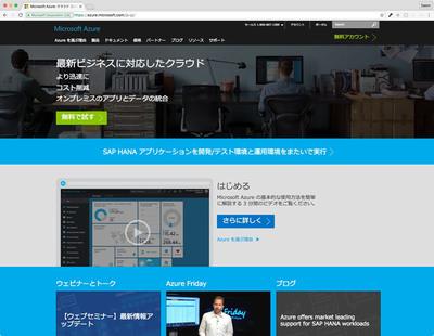 図 Microsoft Azureのページを表示して「無料で試す」をクリック