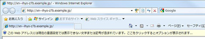 図2 Internet Explorer 8でアクセスした場合
