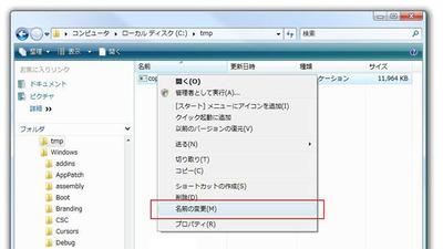 図2 RLOを挿入する手順1