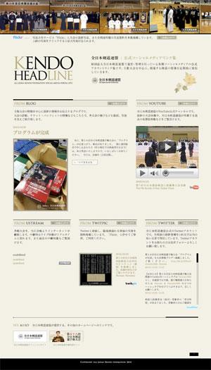 全日本剣道連盟 公式ソーシャルメディアリンク集