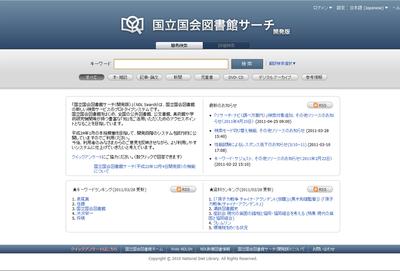 図 NDLサーチ公式サイト