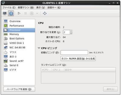 図2 virt-managerの仮想CPU管理画面