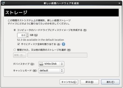 図3 virt-managerの仮想ディスク追加画面