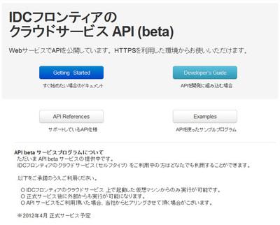 図2 IDCフロンティアのWebサイトで公開されている,APIを利用するためのドキュメント