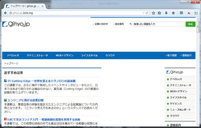 図2 http://gihyo.jp.3s3s.org/