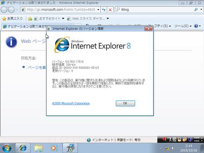 図2 Windows 7 SP1に初期導入されているInternet Explorerのバージョン
