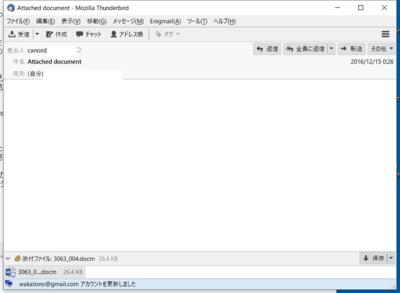 図 マルウェア付きメールの例