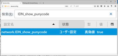 図2 Firefoxの設定変更の例
