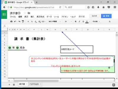 図6 Googleドキュメントによる確認例