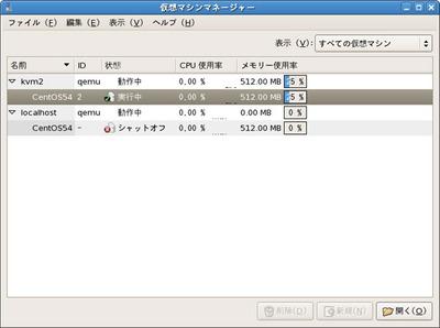 図5 ライブマイグレーション完了後の仮想マシンマネージャーの画面。仮想マシンホストkvm2に仮想マシンが移動しています