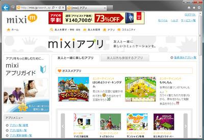 図1 mixi.jp(mixiアプリサイト)