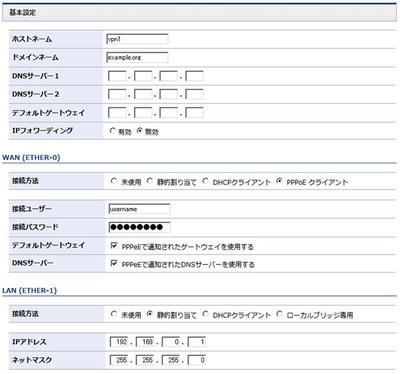 図2 PPPoEの設定