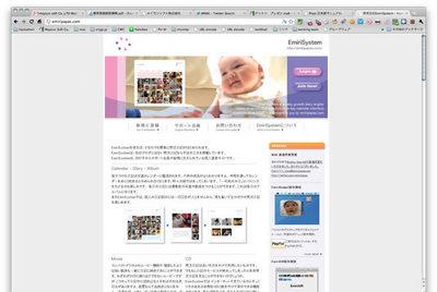 育児日記EmiriSystem