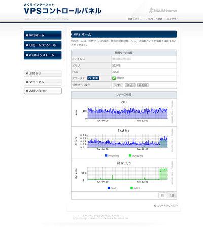 「さくらのVPS」のコントロールパネル。サーバの状態が閲覧できるほか,再起動やOSの再インストールといった機能も備えています