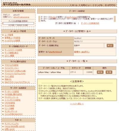 データベースの設定画面。すでに作成しているデータベースの一覧が表示されるほか,データベース管理ツールである「phpMyAdmin」にもここからアクセスできます。