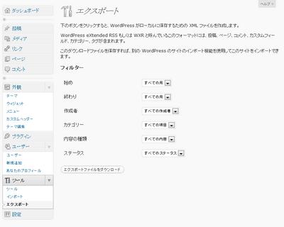 WordPressのエクスポート画面。フィルター機能は働きませんでしたが,デフォルトの設定なら問題なく出力できました。