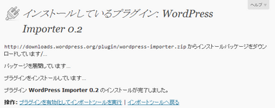 インポートツールのインストールが完了したところ。「プラグインを有効化してインポートツールを実行」を選びます。
