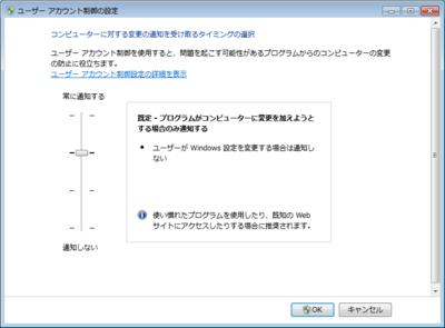 Windows 7の「ユーザーアカウント制御(UAC)」の設定画面。スライダーでレベルを設定することが可能