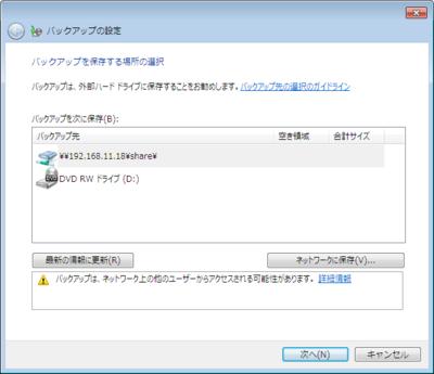 バックアップ先の指定。Windows 7では,システムイメージのバックアップをネットワーク上の共有フォルダにバックアップできるようになった