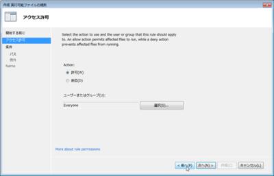 最初の画面で「次へ」ボタンを押した後,2つめの画面で許可,あるいは拒否のいずれかから処理方法を選択します。またここで,特定のユーザーだけを対象とするように設定することも可能です
