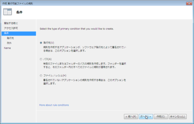 次の画面では,アプリケーションを特定する方法を「発行元」「パス」「ファイル ハッシュ」のいずれかから選択します。今回は「発行元」を選択して設定を行います