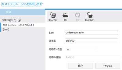 図1 SQL Azure管理ポータルでフェデレーション作成