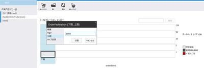 図3 SQL Azure管理ポータルでメンバーデータベースの分割