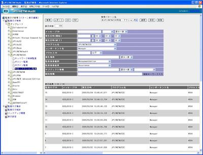 図2 JP1による監査ログ検索画面の例