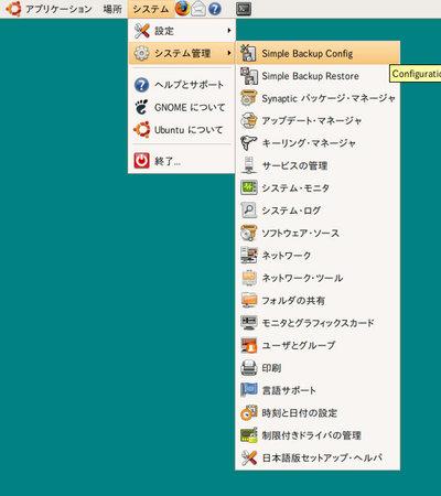 図2 システム管理メニューの一部としてインストールされたSBackup