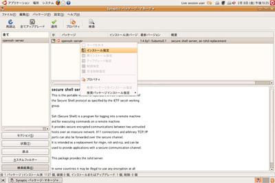 図2 Synapticによるopenssh-serverのインストール