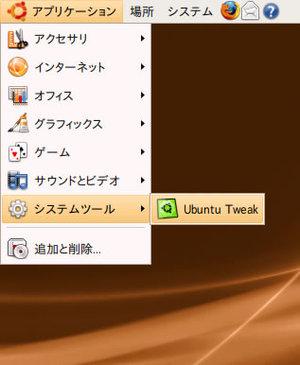 図7 メニューでのUbuntu Tweak