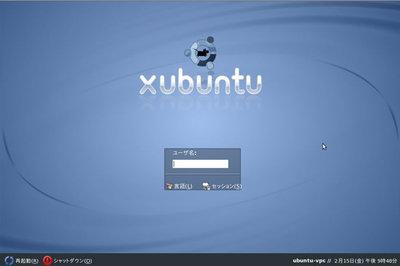図1 Xubuntuのログイン画面