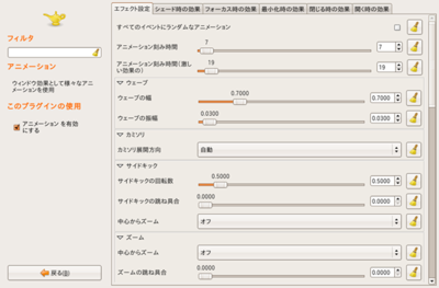 図3 CCSMの「アニメーション」設定ページ