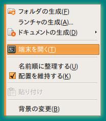 図3 拡張されたデスクトップコンテキストメニュー