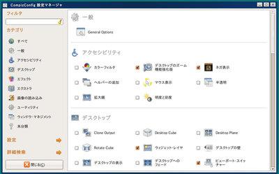 図2 Advanced Desktop Effects Settings