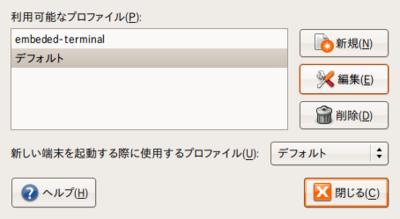 図1 プロファイルの編集