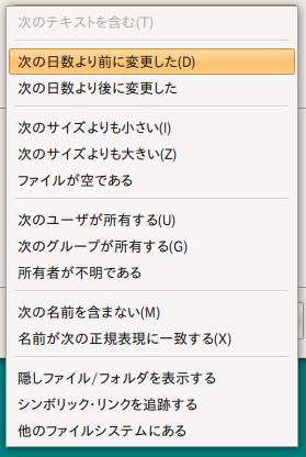 図4 その他の検索条件